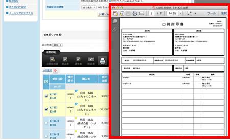 pdf 読み取り 専用 印刷