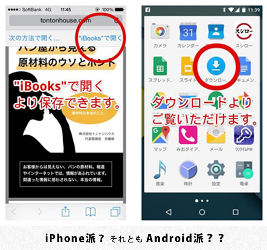 iPhone派?Android派??