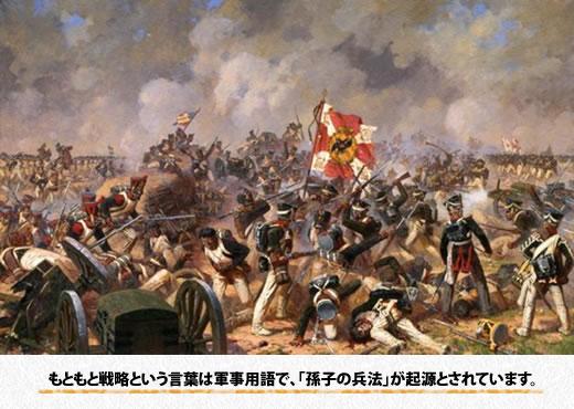 もともと戦略という言葉は軍事用語で、「孫子の兵法」が起源とされています
