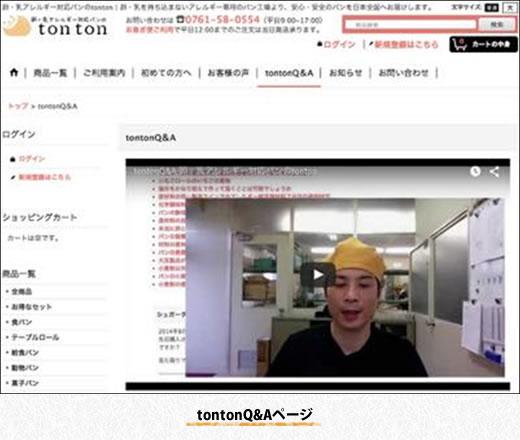 tontonQ&Aページ