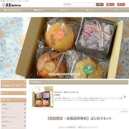 野菜マフィン&野菜スコーンAS muffin〜アズマフィン〜