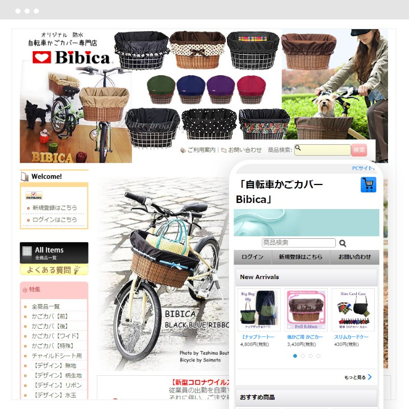 自転車かごカバー専門店 Bibica