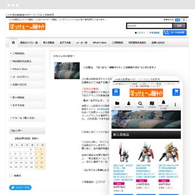 ぼっけぇー通販サイト