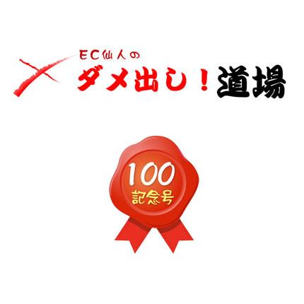 ダメ出し道場100回記念号