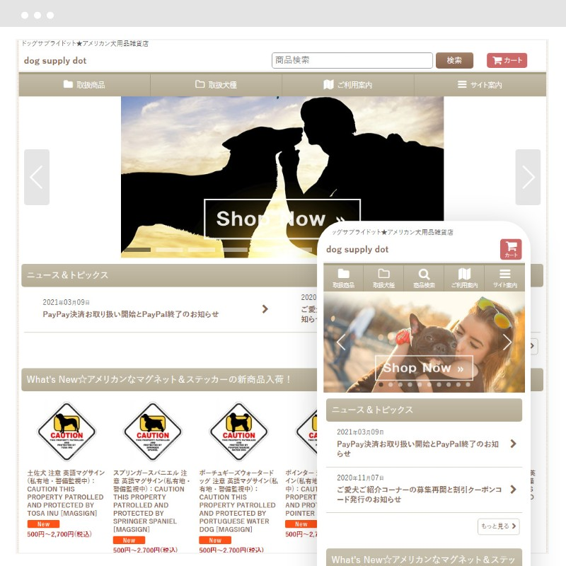 dog supply dot