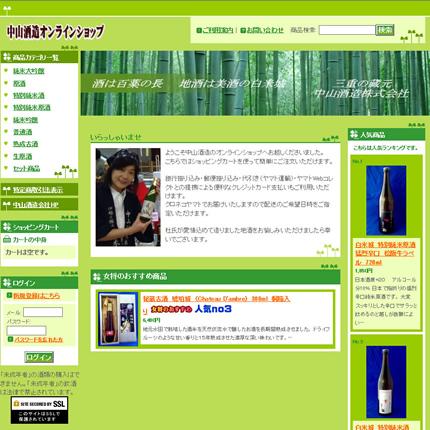 中山酒造株式会社