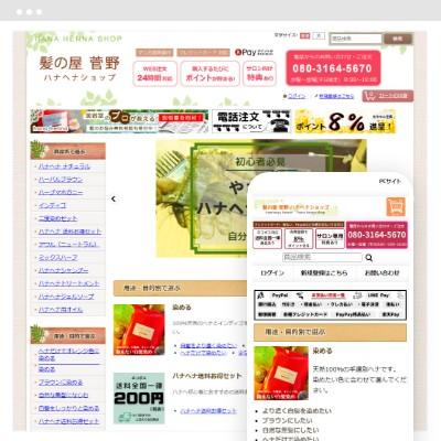 髪の屋 菅野 HANA HENNA SHOP