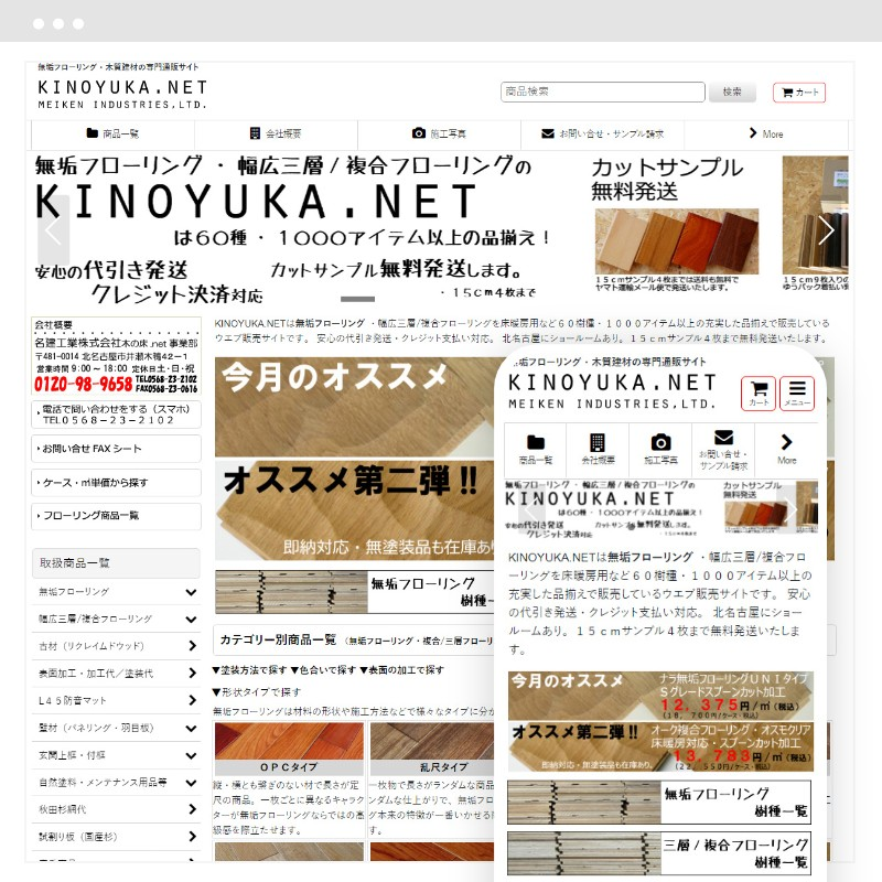 名建工業株式会社【木の床.net】