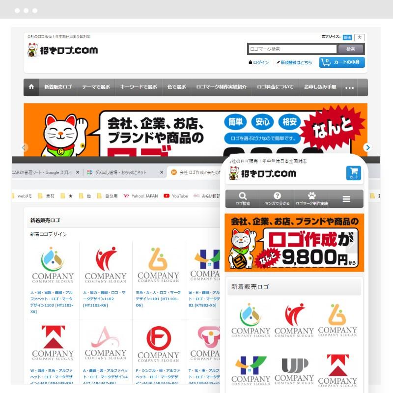 招きロゴ.com