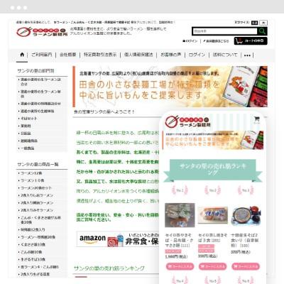 道産小麦粉のラーメン製麺所 有限会社山畑商店