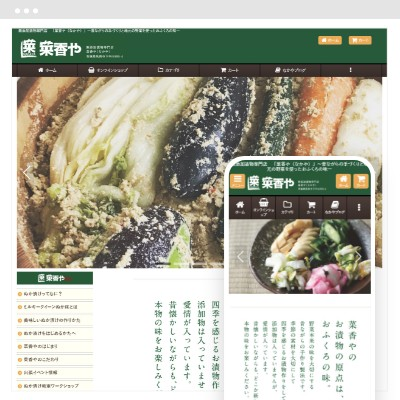 無添加漬物専門店 「菜香や(なかや)」