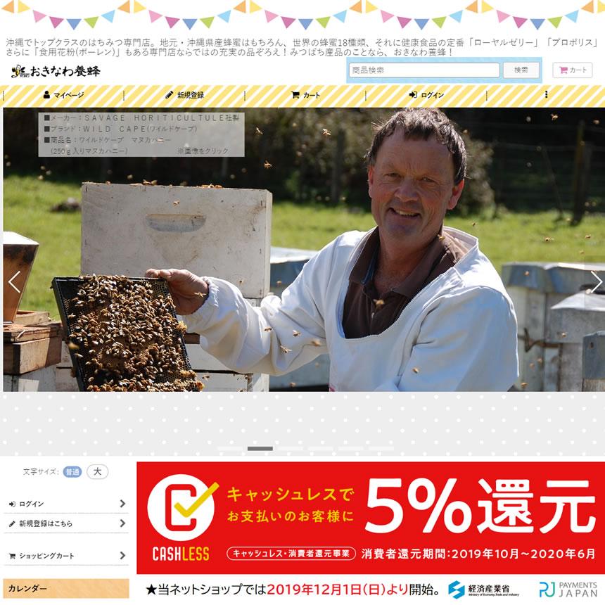 おきなわ養蜂