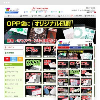 OPP袋のワークアップ