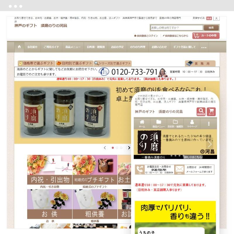 神戸のギフト・須磨海苔の河昌
