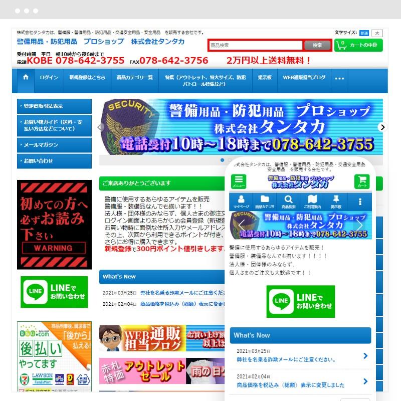 警備用品・防犯用品 プロショップ 株式会社タンタカ