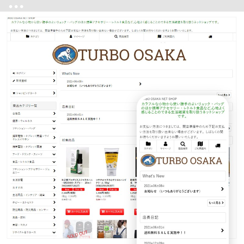 TURBO OSAKA NET SHOP