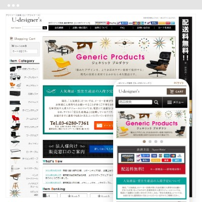 デザイナーズ家具 通販専門店 【ユーデザイナーズ】U-designer's