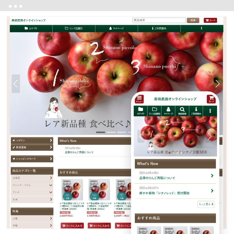 善積農園オンラインショップ