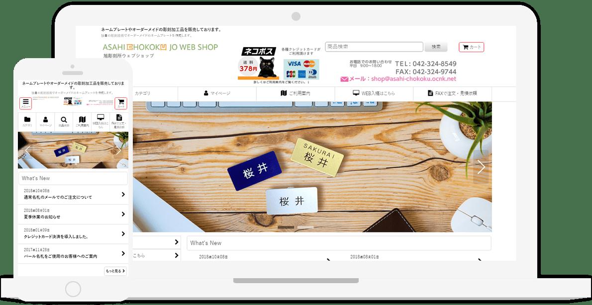 旭彫刻所ウェブショップ サイト