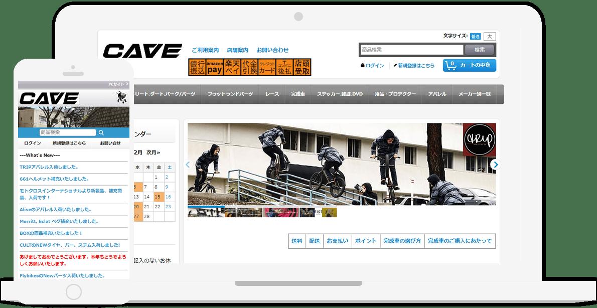 CAVE サイト