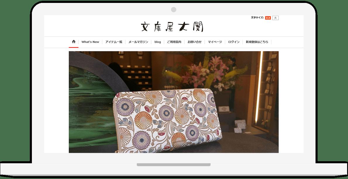 文庫屋大関 サイト