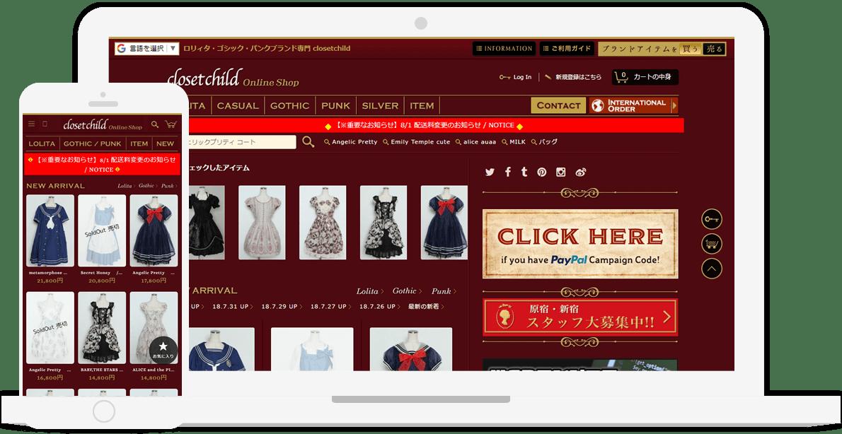 closetchild サイト