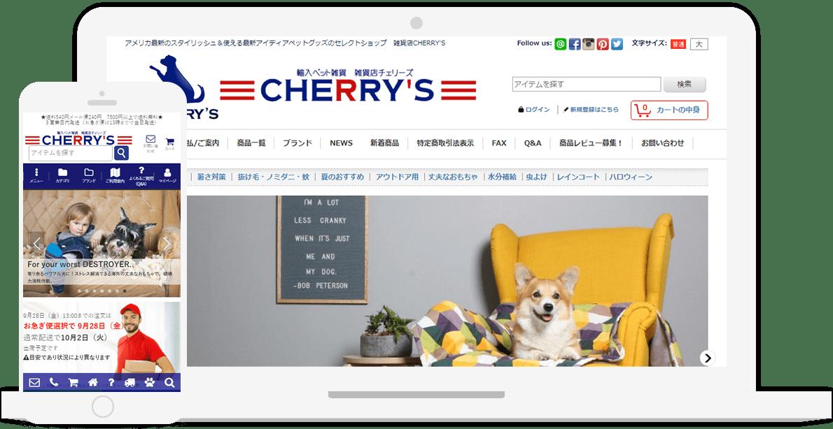 輸入ペット雑貨 雑貨店CHERRY'S サイト