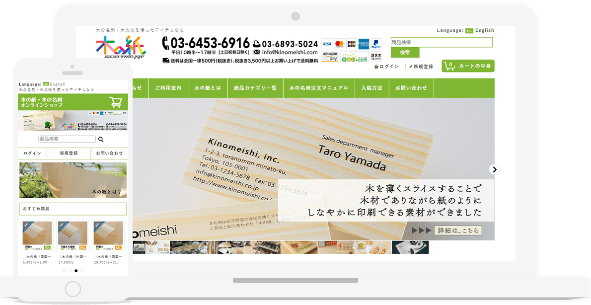 木の紙 サイト