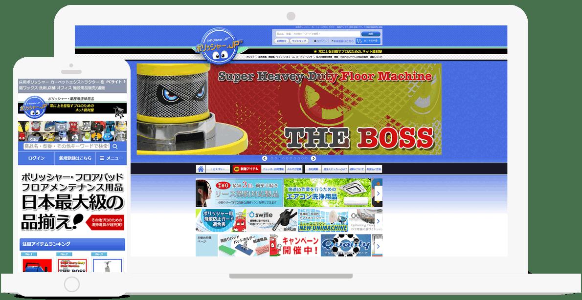 ポリッシャー.jp サイト