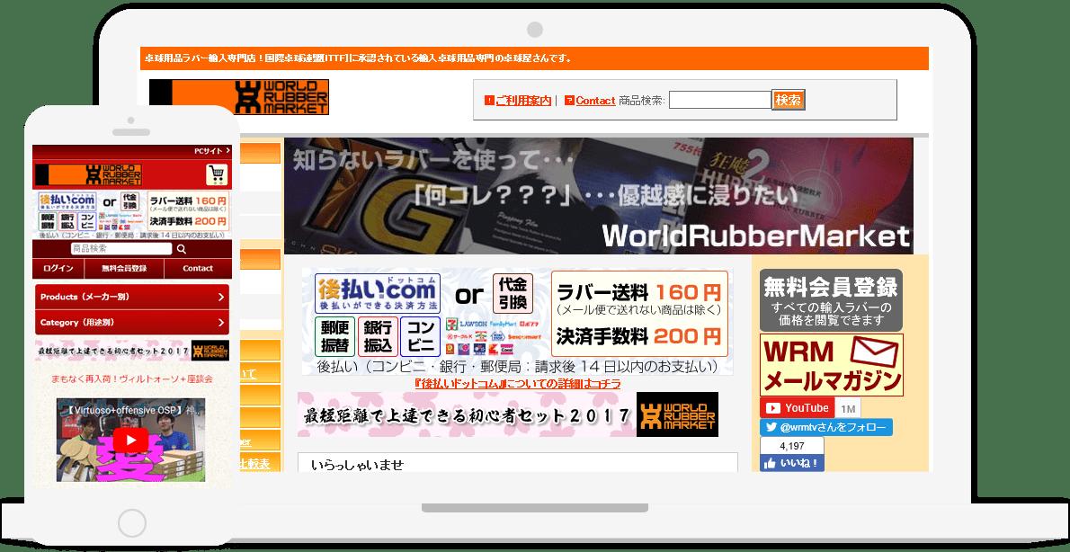 ワールドラバーマーケット サイト