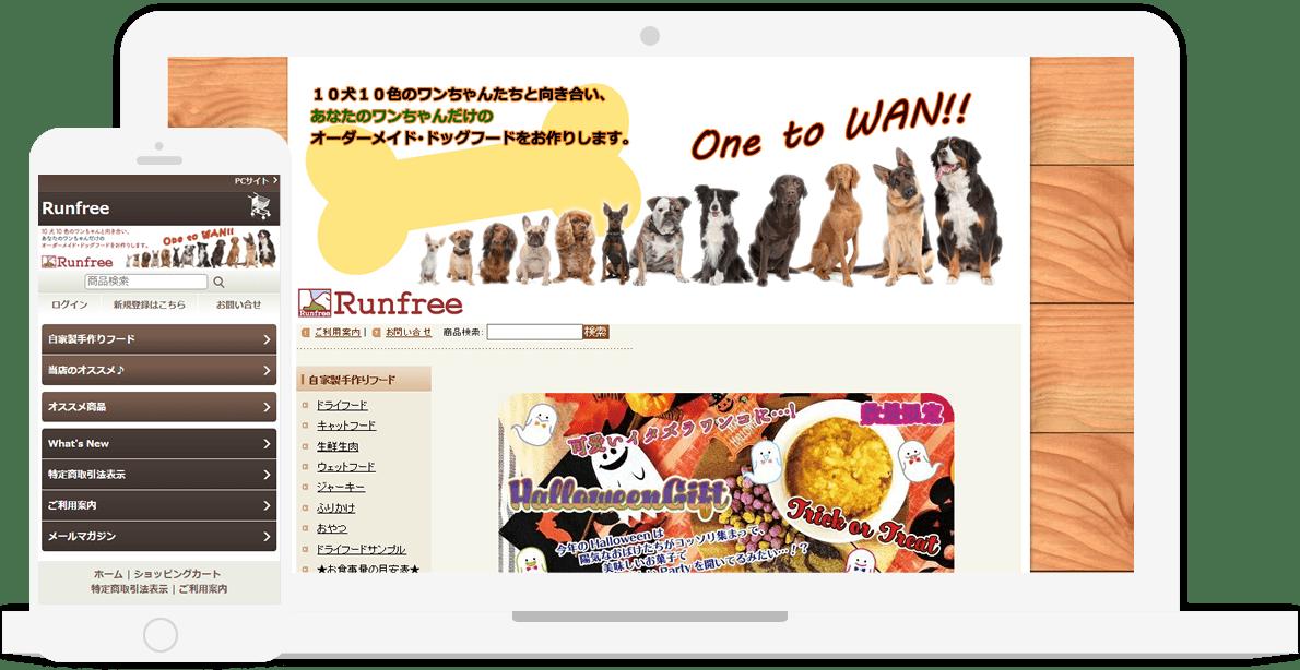 Runfree サイト
