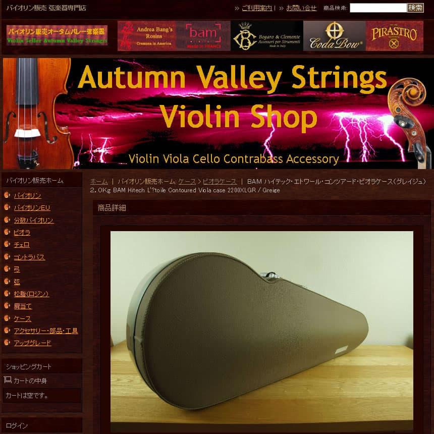 オータムバレー弦楽器