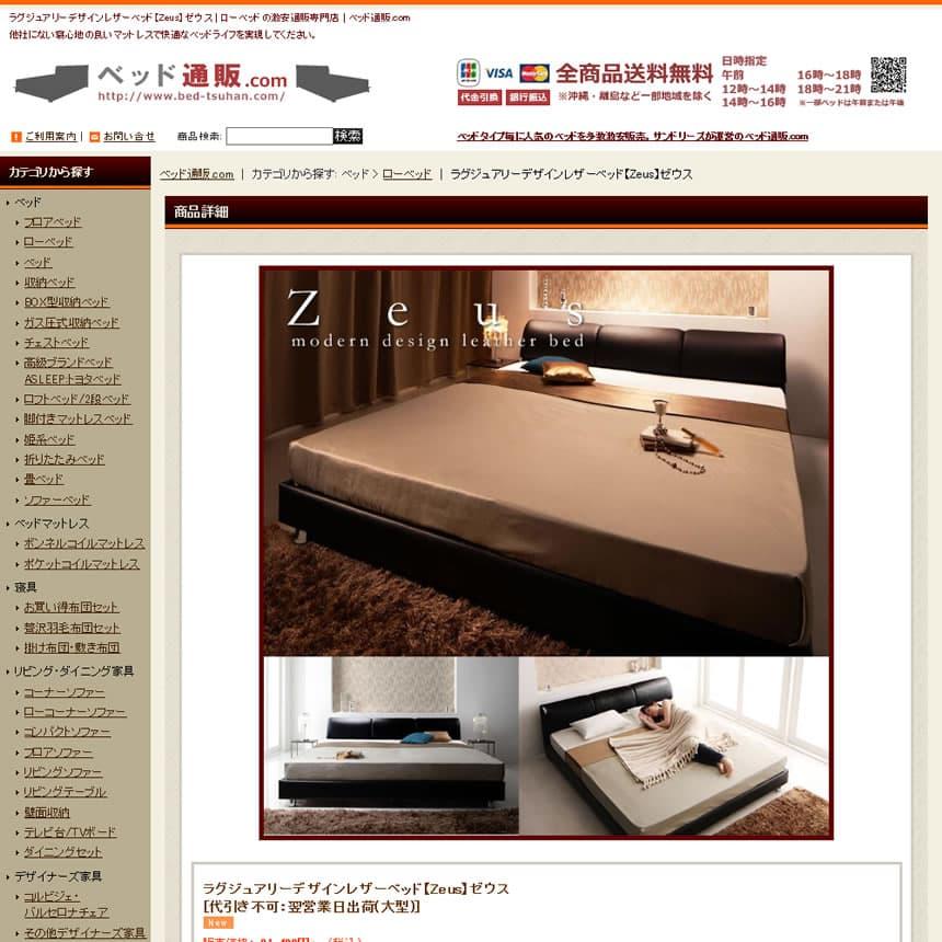 ベッド通販.com
