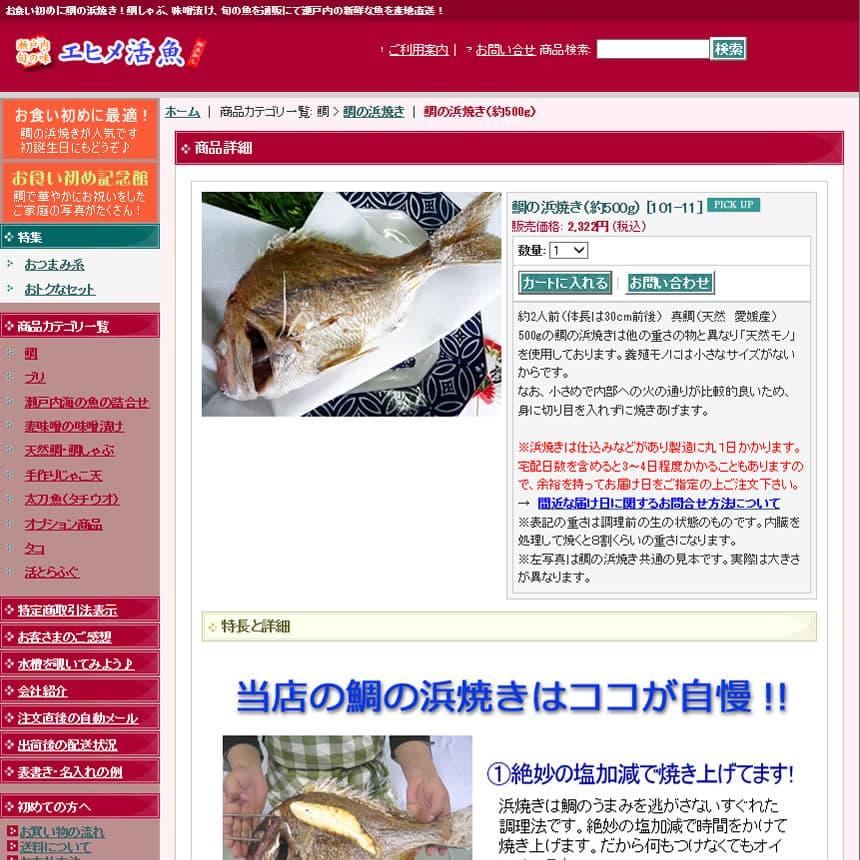 エヒメ活魚