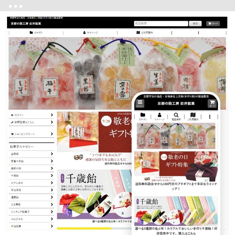 京都の飴工房