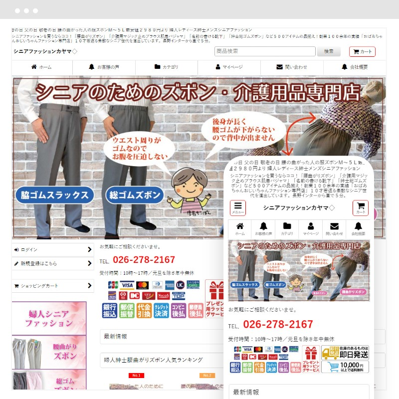 シニア応援サイト 香山繊維