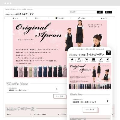 Nailgarden