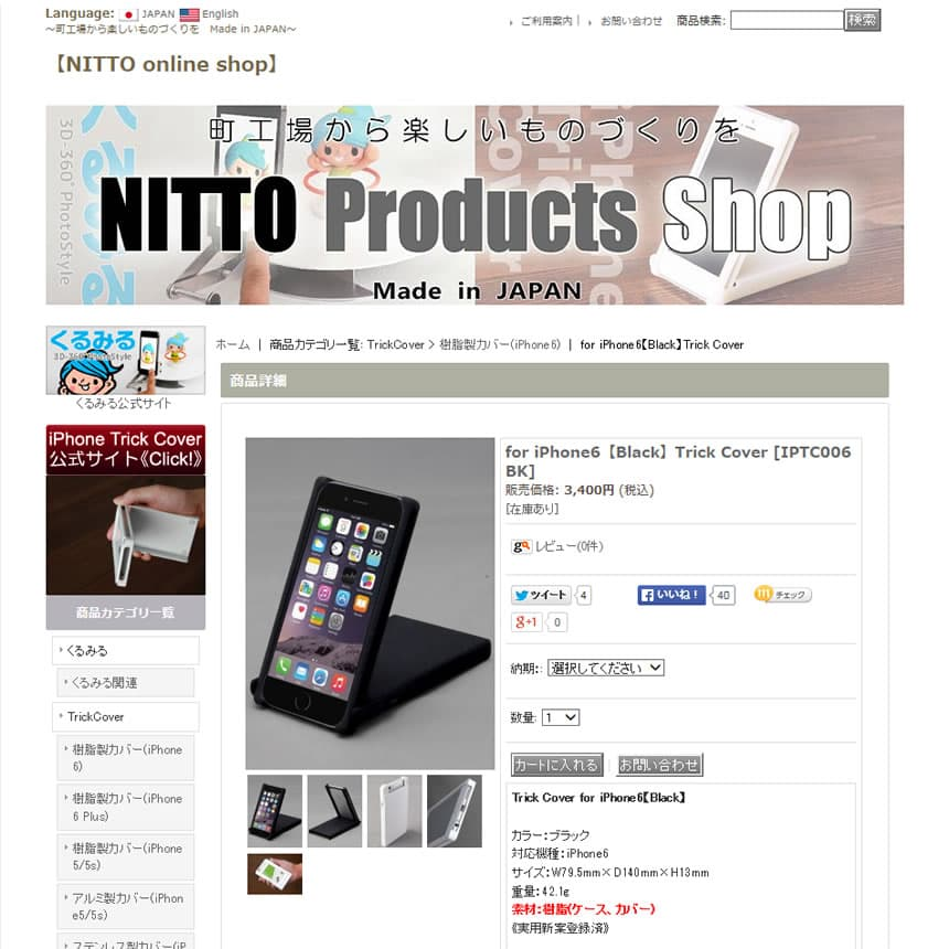 iPhone Trick Cover 販売サイト