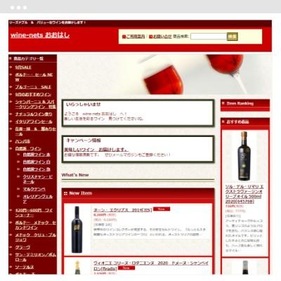 wine-nets おおはし