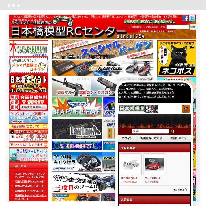 日本橋模型RCセンター