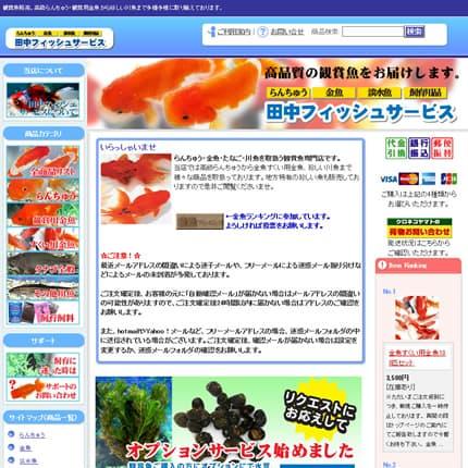 田中フィッシュサービス