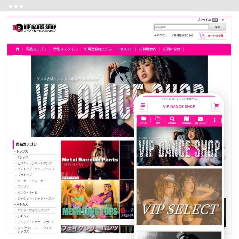 ダンス衣装 VIP WEB SHOP