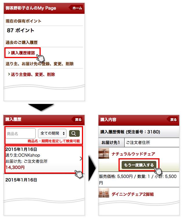 ア スマート 購入 履歴 My Rakuten - 楽天会員専用の情報管理ページ