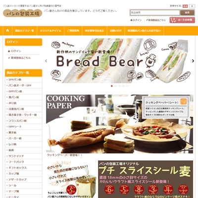 パンの包装工場