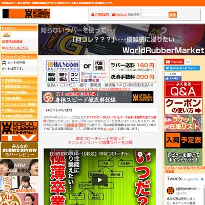 ワールドラバーマーケット