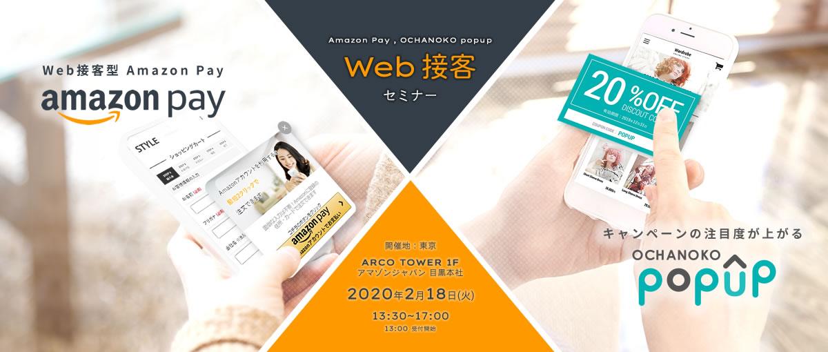 Web接客セミナーAmazon Pay×OCHANOKO popup