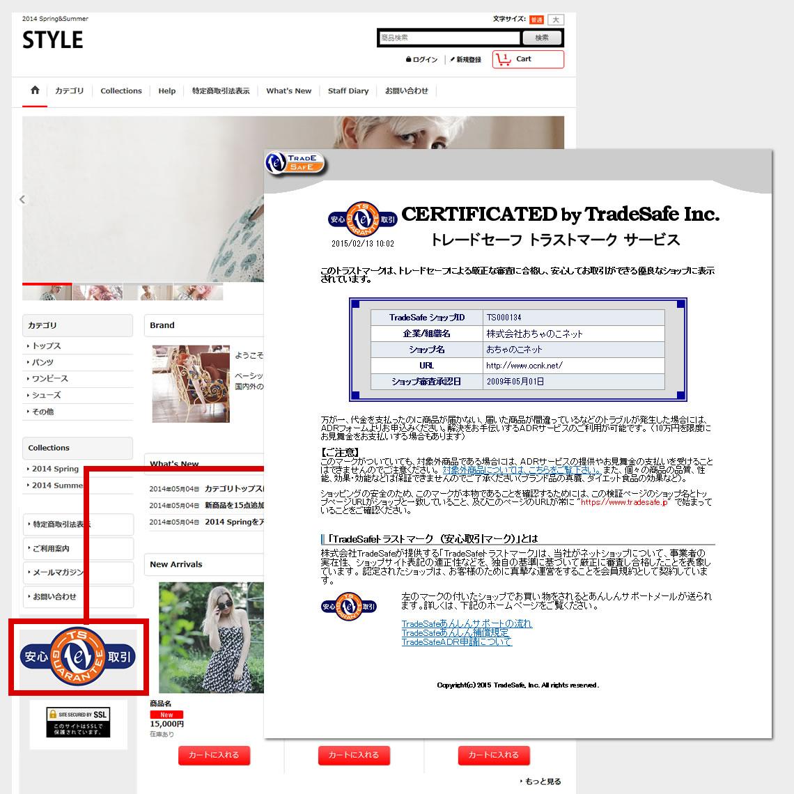 トレードセーフ画面トップページ