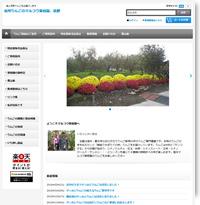 信州りんごのマルコウ果樹園、長野